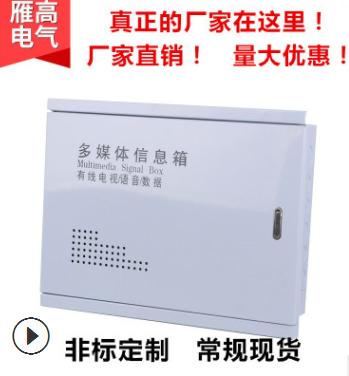 雁高配电箱 多媒体集线箱 配电箱定制 弱电箱家用 多媒体箱