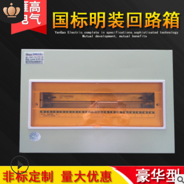 雁高回路箱 pz30配电箱 明暗照明配电箱 防锈镀锌板 国标开关盒