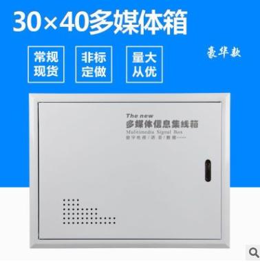 家用多媒体箱 多媒体信息箱 30*40弱电箱 光纤入户箱 配电箱定制