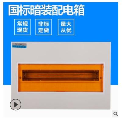 PZ30配电箱 暗装家用回路箱 配电箱国标 照明配电箱 0.8/0.6
