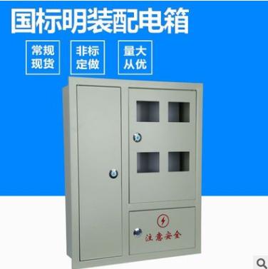 低压三门电表箱 插卡取电计量三门表箱 单相电表箱 配电箱定制