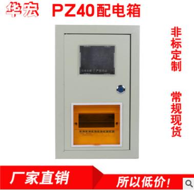pz40-1电表箱挂墙镶嵌式电表箱 家用单相PZ40单户明暗装电表箱