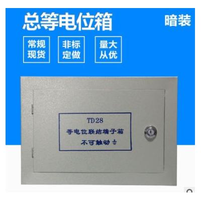 等电位联结端子箱300*200*120 总等电位箱MEB td28端子箱大型