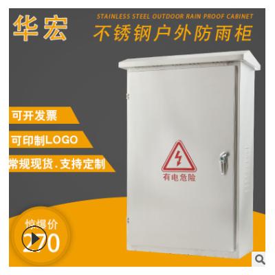 不锈钢接地端子箱 防雷箱 等电位箱 接地电阻测试箱 局部接地