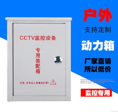 防水箱监控工程多媒体网络工程室外防雨配电箱