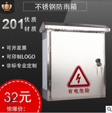 防雨不锈钢明装动力箱 户外不锈钢防雨监控箱 不锈钢配电箱定制