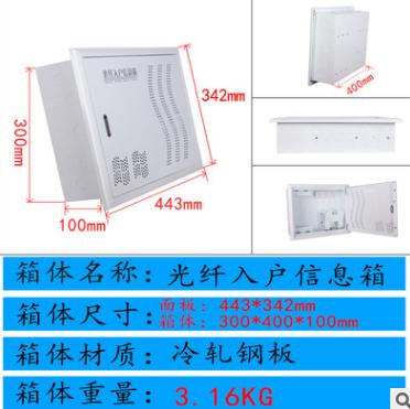 光纤入户信息箱 多媒体箱 工程布线箱 加厚家用弱电箱光纤箱定制