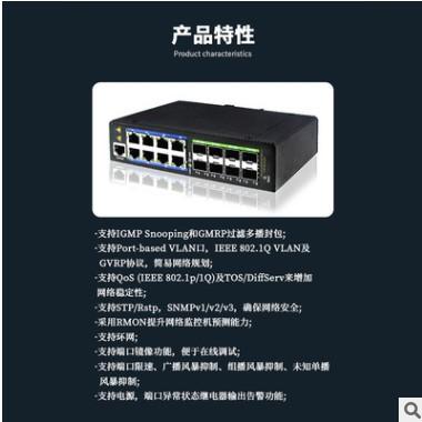 网管型工业光电交换机 千兆8光8电管理型 1000M工业级光纤交换机