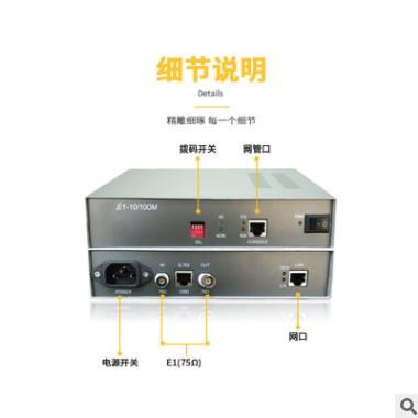 E1协议转换器 2兆转网络 E1网桥 协转 RJ45转专线 网口转75欧姆