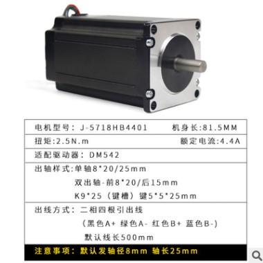 J-5718HB4401混合式57步进电机 扭矩2.5Nm 高81.5mm 步进马达