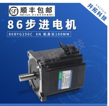86步进电机 86BYG250C 力矩6N.M 长100MM 两相4线 雕刻机马达配件