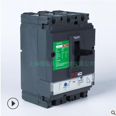 施耐德塑壳断路器空气开关CVS100E TMD 3P 100A安总电闸LV510845