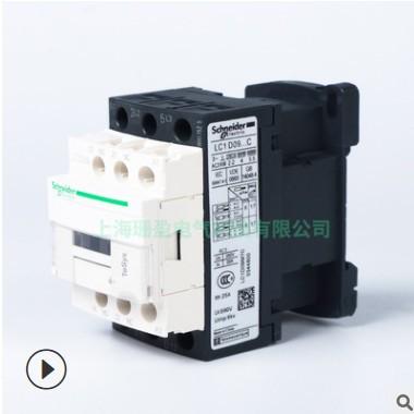 正品施耐德三极交流接触器 LC1D09M7C B7C E7C F7C Q7C线圈220V9A