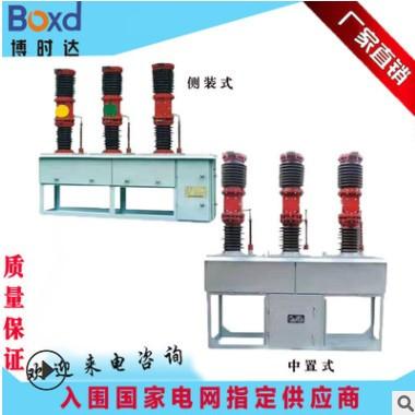 厂家供应35KV六氟化硫断路器 户外高压六氟化硫断路器