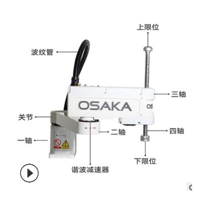 上料机器人 搬运冲压打磨码垛注塑无线充电工业机器人四轴机器人