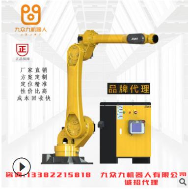 九众九负载50kg 车床上下料机器人 工业智能自动码垛搬运机械手臂