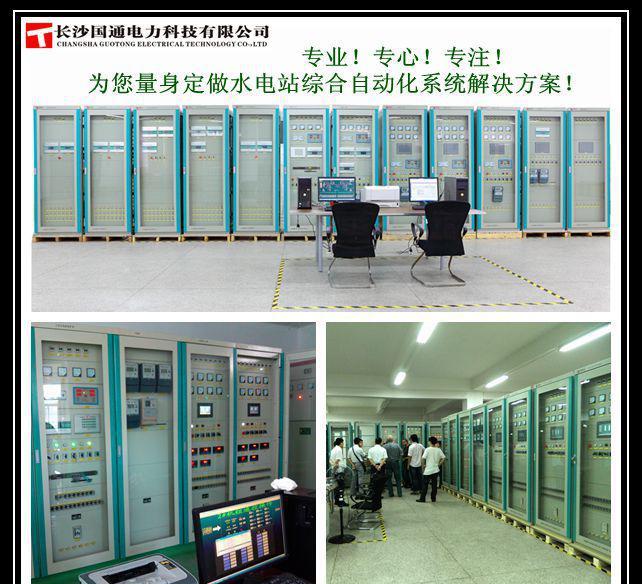 水电站自动化系统解决方案图