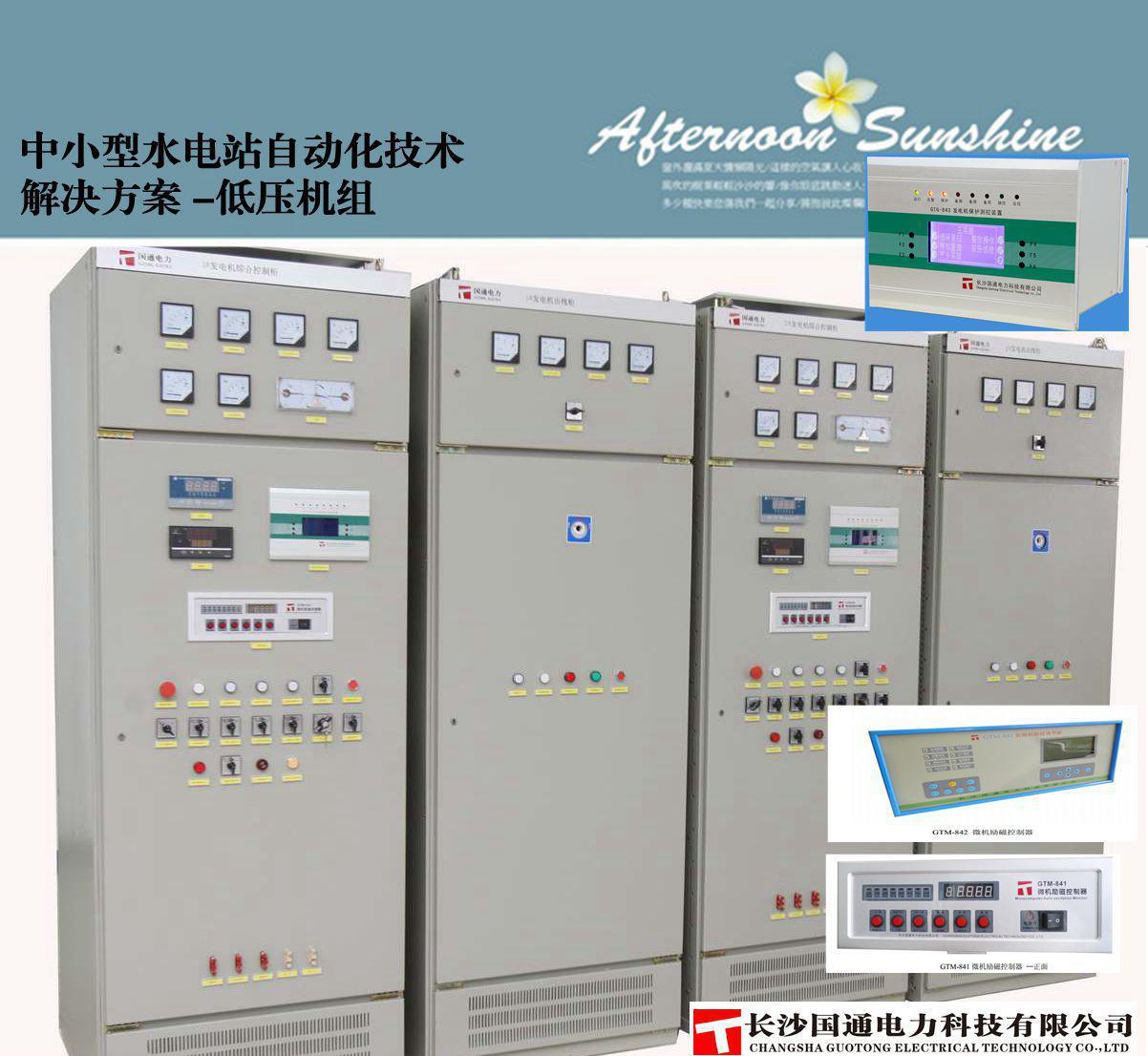 中小型水电站自动化技术解决方案 -组图