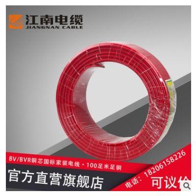 直营 江南电缆BVR4平方国标家装电线 单芯多股铜芯软线 量大优惠