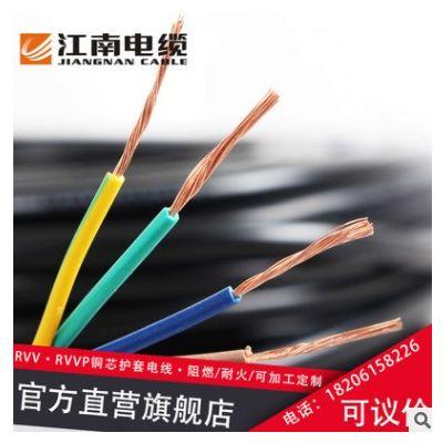 江南电缆RVV 4*2.5平方国标铜芯护套电线电源线 100米五彩电线