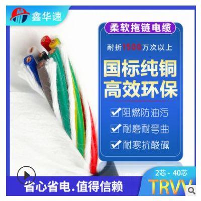 国标高柔性2芯3芯4芯多芯拖链电缆TRVV耐高温耐油阻燃铜芯电源线