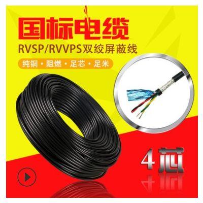 无氧铜RVSP2芯4芯双绞屏蔽线加工 2P黑色护套信号线通讯电缆线