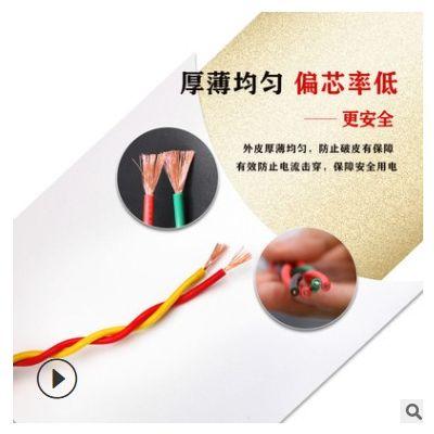 国标纯铜RVS双绞花线2芯0.5/0.75/1/1.5/2.5平方家用电源线