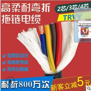 厂家批发TRVV高柔性拖链电缆线2 3 4 5芯1.5 2.5平方控制电线电缆