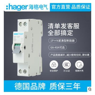 海格/HAGER微型断路器3P空气开关漏电小型交流断路器25A-63A包邮