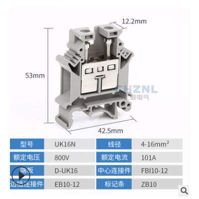 厂家直销导轨式接线端子排UK16N通用接线端子经久耐用
