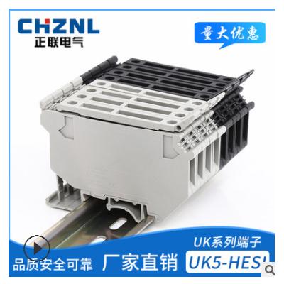 UK5-HESI 导轨式熔断器接线端子UK5RD4平方保险端子
