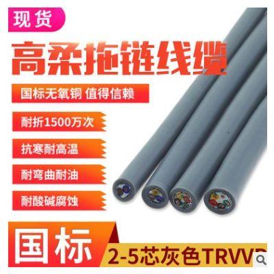 现货耐弯屏蔽线TRVVP2 3 4 5芯0.15 0.2 0.3平方高柔性拖链电缆线