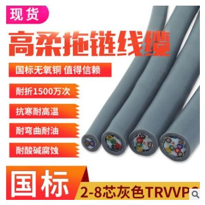 RVSP高柔拖链双绞屏蔽线耐折编码器信号线TRVVPS2468芯0.3平