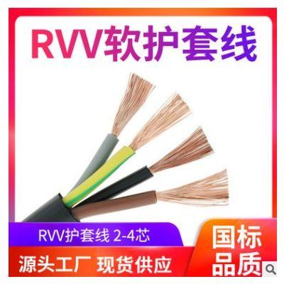 国标RVV5芯电源线3+2芯软电缆4+1动力电缆1.5/2.5/4/6/10/16/25平
