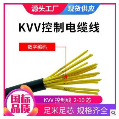 现货批发KVV硬芯护套控制电缆2/3/4/5/6/7/8/10芯1平1.5平2.5平