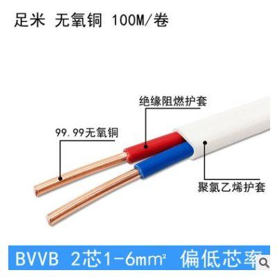 BVVB纯铜白色护套平行线2芯*1/1.5/2.5/4/6平方铜芯阻燃家装电线