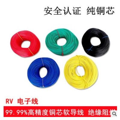 RV铜芯单芯多股0.3 0.5 0.75 1 1.5平方电子导线软线机械设备电线