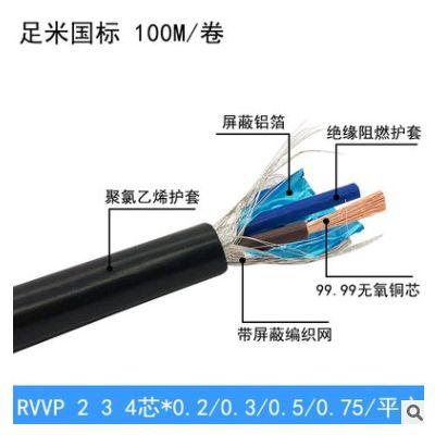 RVVP2 3 4芯*0.2 0.3 0.5 0.75 1平方国标屏蔽线信号控制线电缆线