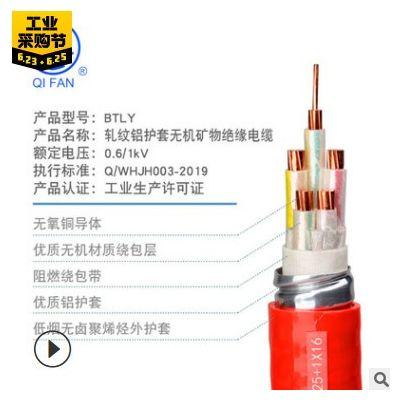 起帆电缆0.6/1kV-BTLY-1.5-400平方柔性矿物质防火绝缘电缆批发