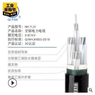 起帆电缆0.6/1kV-YJLV-1.5-400平方铝芯交联聚乙烯绝缘电力电缆