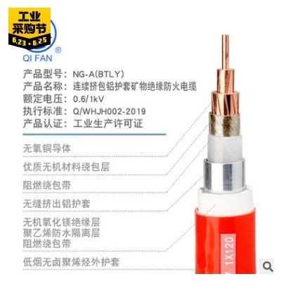起帆电缆0.6/1kV-NG-A-1.5-400平方柔性矿物质防火绝缘电线电缆