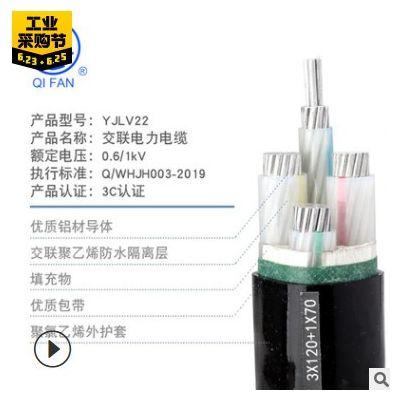 起帆电缆0.6/1kV-YJLV22-4-400平方铝芯交联绝缘铠装电力电缆