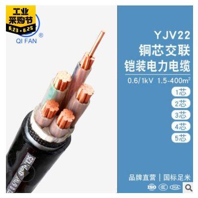 起帆电缆0.6/1kV-YJV22-1.5-400平方交联绝缘钢带铠装电力电缆