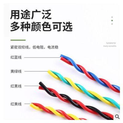 铜芯RVS双绞花线ZR-RVS 0.5-6平方两芯软电线家装工业铜芯电缆线