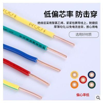 单芯硬线BV1.5-35平方电线铜线家装电缆线单股工程电力线广东庆丰