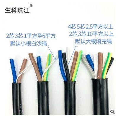 厂家电线电缆rvv电缆1/1.5/2.5/4平方国标保检护套防水防冻软电缆