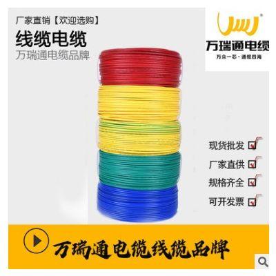 厂家批发 电表电线 电线电缆 BV 1.5/2.5/4/6/铜芯电线 入户电线