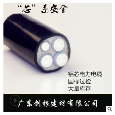 厂家销售铝芯电缆 铝芯电线 建筑工程临时用电选择YJLV3*185+2*50