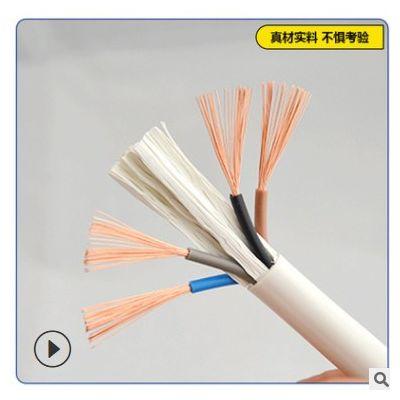 现货供应 电线电缆 4芯1.5平方白色软芯护套线RVV 白色电源线