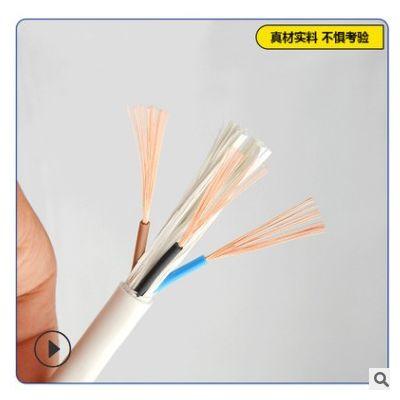现货供应 电线电缆 RVV3*0.75平方白色护套线 0.75平方绝缘导线